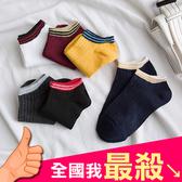 襪子 彈性襪 運動襪 撞色短襪 船襪 隱形襪 棉襪 條紋拼色 短襪 (1雙)  透氣 吸汗【B020】米菈生活館