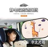 汽車遮陽擋 車用窗簾防曬隔熱側檔車窗遮陽板貼車內遮光簾 JY7730【Pink中大尺碼】
