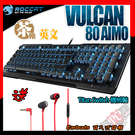 [ PC PARTY  ]   送EARBUDS 耳機 德國冰豹 ROCCAT VULCAN 80 AIMO 藍光 機械電競鍵盤 茶軸 英文