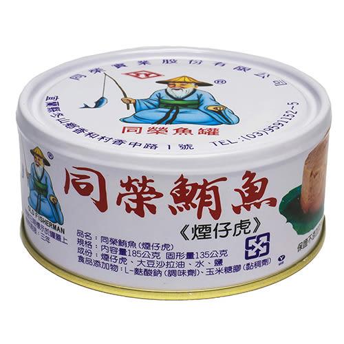 同榮鮪魚(煙仔虎)185g*3入【愛買】