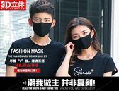 口罩女秋冬新款時尚防塵透氣黑色可清洗易呼吸男潮款個性韓版 快速出貨85折