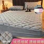 床罩 珊瑚絨床笠床罩單件加厚保暖繡花夾棉法蘭絨床墊套子冬季防滑固定【快速出貨】