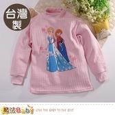 女童居家上衣 台灣製冰雪奇緣正版三層棉立領保暖衣  魔法Baby
