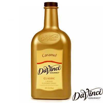【Davinci】達文西/焦糖醬(2公升)