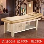 實木美容床美容院專用床按摩床家用推拿摺疊床床紋繡床帶胸洞 雙十二全館免運