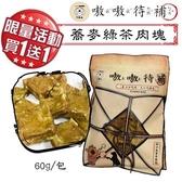 *WANG*【買一送一】台灣T.N.A悠遊食補 嗷嗷待補系列 好口氣蕎麥綠茶雞肉塊60g 純天然手工