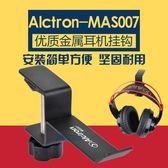 耳機架MAS007金屬耳機架耳機掛鉤掛架頭戴耳機支架配件 貝芙莉女鞋