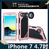 iPhone 7 4.7吋 三防三鏡頭保護套 類金屬盔甲組合款 輕薄全包覆 帶防塵 矽膠套 手機套 手機殼