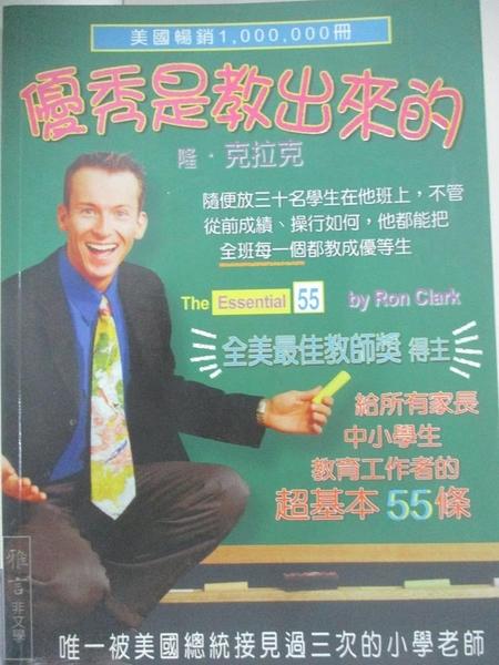 【書寶二手書T1/大學教育_BEG】優秀是教出來的_隆.克拉克
