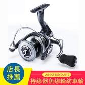 捲線器魚線輪紡車輪全金屬漁輪不銹鋼釣魚輪海竿輪海桿遠投輪路亞輪
