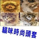 時尚寵物頭套 逗趣 搞笑 寵物飾品 頭飾...