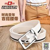 皮帶 男士皮帶年輕人 青年白色針扣韓版潮牛仔褲帶學生青少年腰帶男 99一件免運