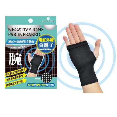 遠紅外線機能手腕套 保健手腕護套 遠紅外線 保健護具 運動手腕護套【mocodo魔法豆】