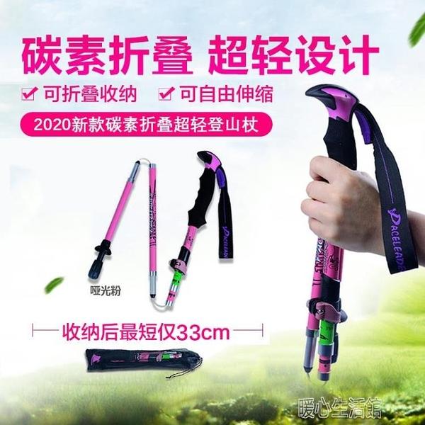 戶外登山杖99%碳素超輕 伸縮減震摺疊碳纖維徒步爬山裝備手杖 快速出貨YJT