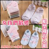 5入 外銷日本 花漾少女御用船型襪 5入一組 女襪 短筒 低筒 好穿 可愛 高CP值 襪子【歐妮小舖】