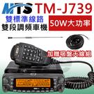 【加贈吸盤天線組】MTS TM-J739 車機 無線電 50W 雙頻 超大功率 安裝靈活