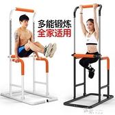 單杠多功能單雙杠運動健身器材家用體育訓練 【全館免運】