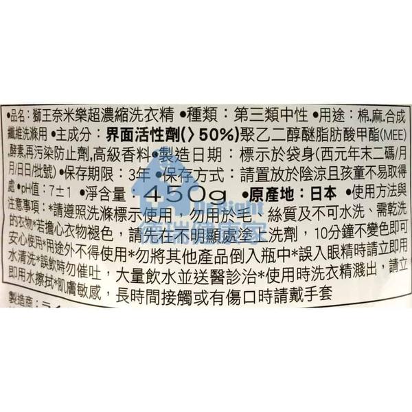 LION 獅王奈米樂超濃縮洗衣精補充包 450g/包◆德瑞健康家◆