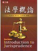 (二手書)法學概論(第三版)