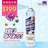 韓國 Mr Zetta 檸檬酵素泡沫清潔劑 600ml 噴霧 泡沫清潔劑 清潔劑 萬用清潔劑 浴室 廚房 廁所