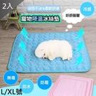 【南紡購物中心】【藻土屋】寵物薄冰絲涼感墊(L/XL號)X2