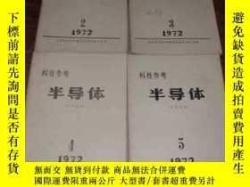 二手書博民逛書店罕見科技參考半導體(72年2、3、4、5共4冊)Y1426 中國