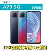 OPPO A73 5G 6.5吋 8G/128G 智慧型手機 24期0利率 免運費