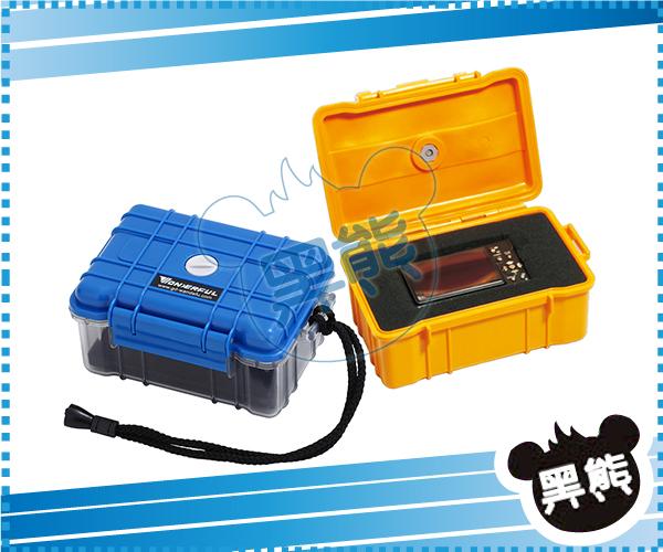 黑熊館 WONDERFUL 萬得福 PC-1306 氣密箱  小型箱