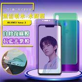 QinD HUAWEI Nova 3 抗藍光水凝膜 (前紫膜+後綠膜) 軟膜 抗藍光 保護貼 機身貼