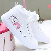 鞋子女2018新款百搭棉鞋白色運動鞋韓版冬季加絨保暖學生高幫板鞋 晴川生活館