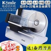 komle/科美勒羊肉切片機家用電動小型商用不銹鋼手動凍牛肉切肉機 igo