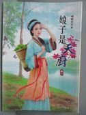 【書寶二手書T7/言情小說_NMW】娘子是天廚-第1冊_媚眼空空作