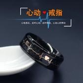情侶愛心戒指男士心電圖食指環韓版戒 性潮男學生配飾品禮物