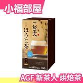 【小福部屋】【新茶人 烘焙茶】日本 AGF 粉包 隨身包 無糖即溶 100入