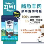 【SofyDOG】ZiwiPeak巔峰 96%鮮肉貓糧-鯖魚羊肉(1KG)