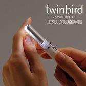 TWINBIRD/雙鳥電動美甲器LED燈美甲儀機打磨器家用自動拋光修甲器