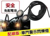 超黃光 配線版 2條入 鋁合金 防水 LED 車門防追撞 警示燈 閃爍燈 爆閃燈 車門警示燈 車門爆閃燈