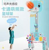 籃球架 兒童籃球架室內可升降家用投籃筐框2-5歲寶寶玩具男孩小孩籃球類T 2色