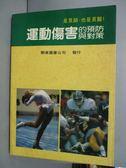 【書寶二手書T9/體育_HOK】運動傷害的預防與對策_森本哲郎,妻木充法