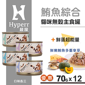【SofyDOG】HYPERR超躍 貓咪無穀主食罐-鮪魚系列 四口味各三 貓罐 罐頭 鮮食