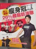 【書寶二手書T9/養生_MFL】史上最強!瘦身冠軍-26%體脂肪消除…_張祐書/劉程睿/張豐麒