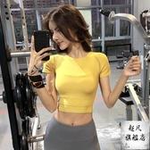 運動上衣 健身女孩緊身露臍運動t恤緊身短款速幹上衣跑步訓練瑜伽服短袖潮-超凡旗艦店