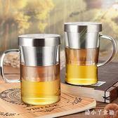 茶杯 綠珠茶杯玻璃泡茶帶把蓋男女辦公室過濾家用茶水分離大容量喝水杯 df3391【潘小丫女鞋】