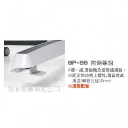 【耀偉】SP-95配件(電視架/壁掛架/電視櫃/TV架/LCD架)