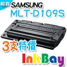 SAMSUNG MLT-D109S 環保相容碳粉匣 (一組3支) 【適用】SCX-4300/4300