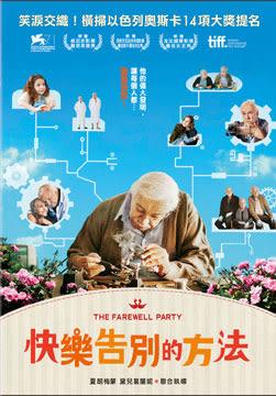 快樂告別的方法 DVD (購潮8)