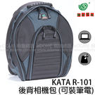 KATA R-101 後背相機包 ★出清特價★ (24期0利率 免運 文祥公司貨) R101 電腦包 配TST熱塑防護盾牌技術