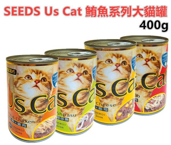 台北汪汪SEEDS Us Cat 鮪魚系列大貓罐 400g【單罐入】豐富DHA 牛磺酸讓愛貓頭好壯壯