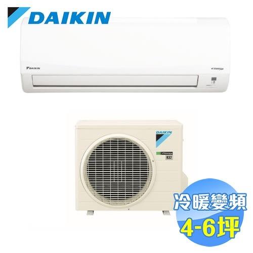 大金 DAIKIN 變頻冷暖 一對一分離式冷氣 經典系列 RHF25RVLT / FTHF25RVLT