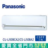 Panasonic國際7-9坪1級CU-LJ50BCA2/CS-LJ50BA2變頻冷專分離式冷氣_含配送到府+標準安裝【愛買】